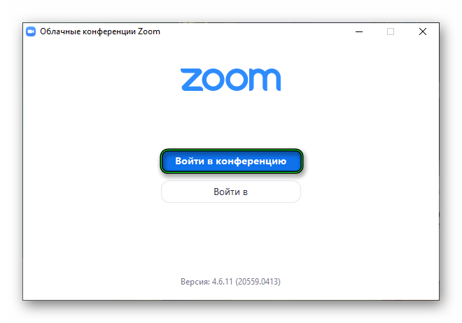 Knopka-Vojti-v-konferentsiyu-v-Zoom-dlya-Windows1