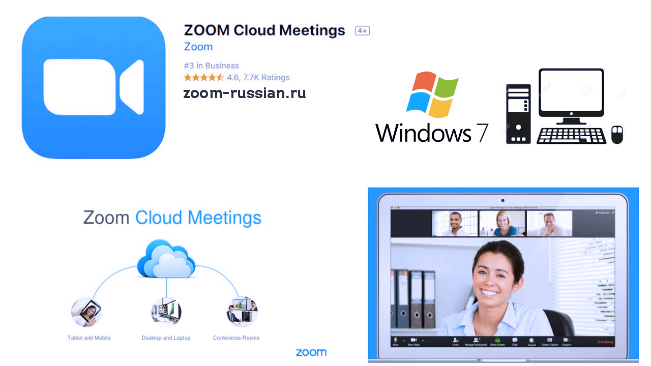 zoom-russian-win7